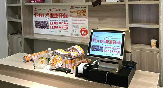 Retail POS Machine